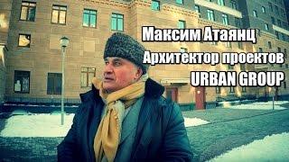 Архитектор проектов URBAN GROUP / Урбан Групп Максим Атаянц. Интервью в ЖК Солнечная система. Химки