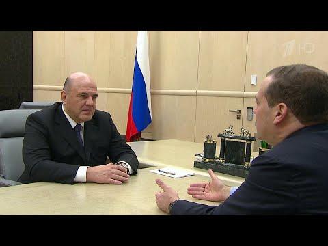 Михаил Мишустин и Дмитрий Медведев провели встречу с правительством.