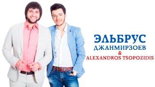 Ах, эта свадьба. ЭЛЬБРУС & ALEXANDROS.