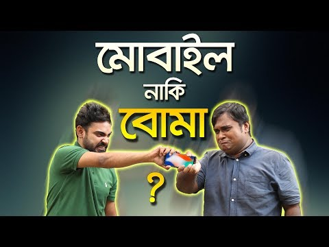 Bangla Funny Video | মোবাইল নাকি বোমা | Mobile Naki Boma By Fun Buzz