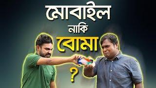 Bangla Funny Video | মোবাইল নাকি বোমা | Mobile Naki Boma By Fun Buzz