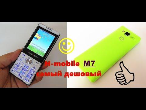 № 27 Распаковка ( Uniboxing ) Телефон H-mobile М7 ! H-Mobile M7 QuadBand Unlocked Phone
