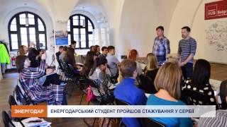 Студент энергодарского колледжа прошел обучение в Сербии