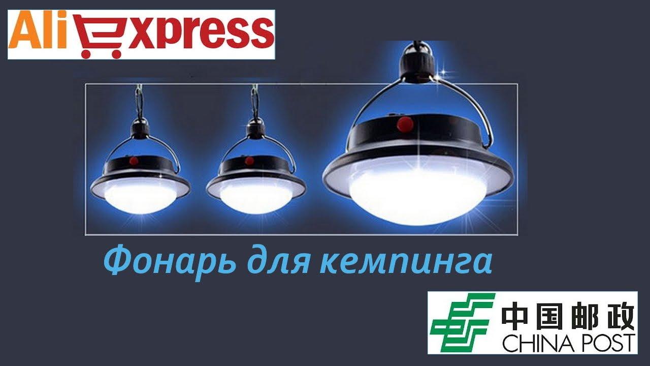 Аккумуляторный кемпинговый фонарь Луч-2500LX - YouTube