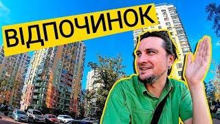 ЖК ВІДПОЧИНОК  ♀️ Спустя 4 Года После Строительства! Обзор ЖК Видпочинок В Киеве