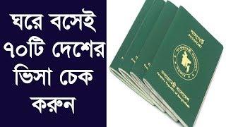 ঘরে বসেই ৭০ টি দেশের ভিসা চেক করুন _ Online Visa Checking _ Check Visa Status Online _ 70 County