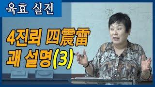 육효 실전 : 4진뢰(四震雷)괘 설명(3) - 안덕심 선생님 [대통인.com]