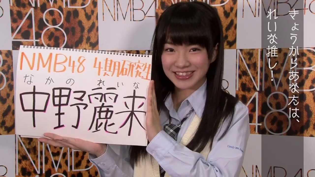 来_AKB48グループ研究生自己紹介映像【NMB48中野麗来】/NMB48[公式