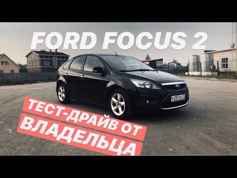 ОБЗОР FORD FOCUS 2 ОТ ВЛАДЕЛЬЦА | 4 ГОДА ВЛАДЕНИЯ | FORD FOCUS 2 REVIW