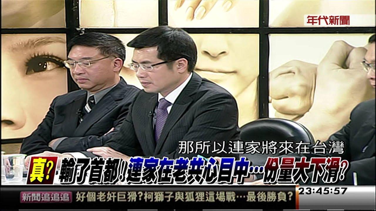 新聞追追追》0206part6(老共胡潤富豪榜!連戰身價311億風光上榜!) - YouTube
