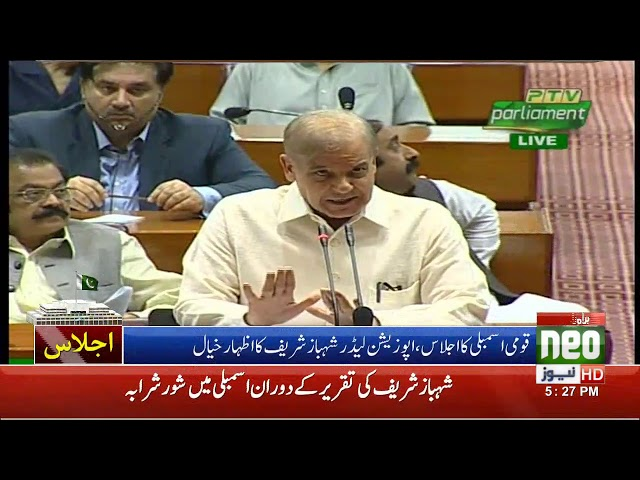 Shahbaz Sharif Talk In National Assembly | 18 June 2019 | Neo News