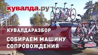 Багажники Thule | Обзор багажников для велосипедов