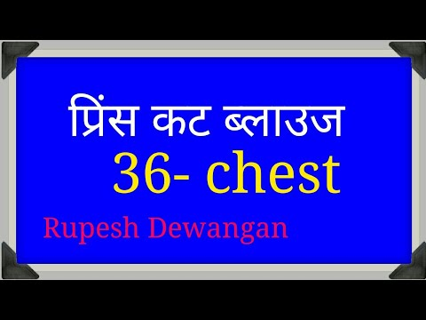 Princess cut blouse cutting method in Hindi in 36 chest