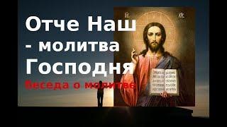Отче наш - особая молитва. Евангелие и Евангельские молитвы #Пестов. #МирПравославия