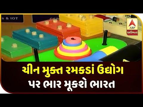 India To Focus On China Free Toys Industry   ABP Asmita