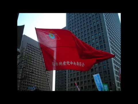 The red flag in japanese / 赤旗の歌