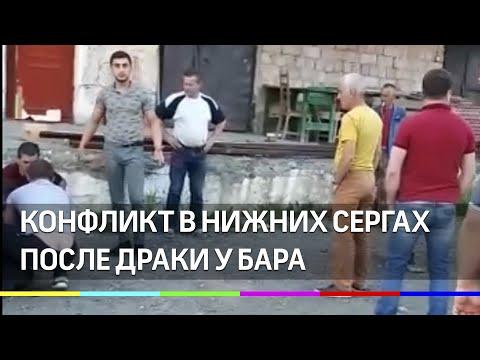 Видео конфликта в Нижних Сергах между местными жителями с охранником бара