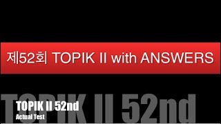 52nd TOPIK II Exam Actual Test with Test Paper / Listening / 제52회 한국어능력시험 2 기출문제 / 정답확인