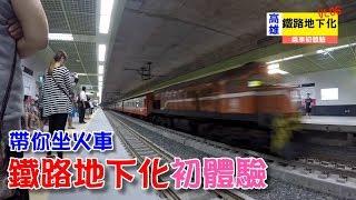高雄鐵路地下化乘車初體驗 VLOG|帶你坐火車|跟所有人揮手掰掰【 love TV小寶愛你笑】