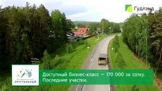 """Коттеджный поселок """"Хрустальный"""""""