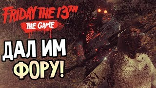 Friday the 13th: The Game — ДАЛ ИМ ФОРУ! НЕТОРОПЛИВАЯ ОХОТА НА ВЫЖИВШИХ!