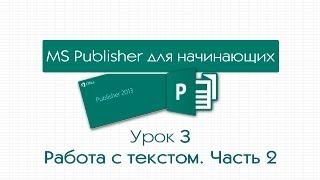 Publisher для начинающих. Урок 3: Работа с текстом. Часть 2