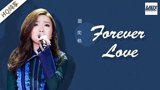 [ 纯享版 ] 阎奕格《Forever Love》《梦想的声音》第11期 20170106 /浙江卫视官方HD/