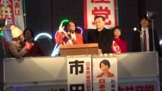 出場者 荒木由美子、みわ智恵美、はたの君枝その他市田副委員長も演説を...