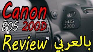 مراجعة واحدة من أفضل كاميرات اليوتيوب والفلوجات Canon EOS 200D Review
