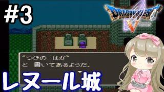 #3【動画版】SFC版 ドラゴンクエストⅤで癒される!レヌール城【ドラクエ5】