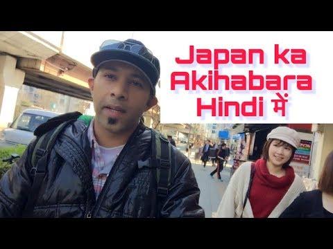 Akihabara Japan/ Tokyo city in Japan / japan visa  Hindi