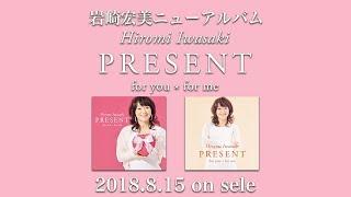 岩崎宏美のニューアルバム「PRESENT for you * for me」全曲試聴+特典...