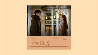 세정 Sejeong (구구단 gugudan) – 나의 모든 날 (All My Days) / 사랑의 불시착 C…