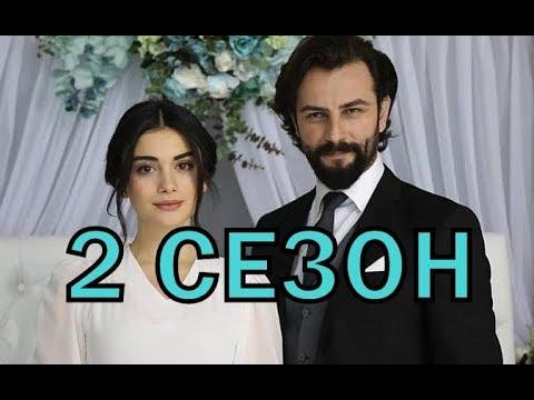 Клятва 2 сезон 1 серия (71 серия) - Дата выхода