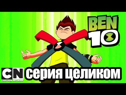 Бен 10 | Атмосфера (серия целиком) | Cartoon Network