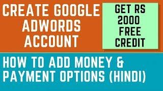 Erstellen Sie google-anzeigen Konto & get Rs 2000 Kostenlose Kredit - | Google-Adwords-payment-Optionen und fügen Sie Geld