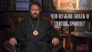 Что нужно знать о Святой Троице. 10 тезисов митрополита Илариона. Цикл «Православное вероучение»