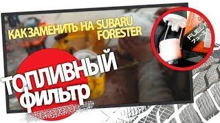 Как заменить топливный фильтр на Subaru Forester