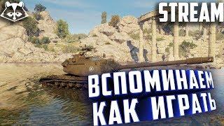 World of Tanks | Танки |Вспоминаем как играть| Первый стрим в патче 1.0