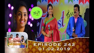 Kalyana Veedu | Tamil Serial | Episode 242 | 01/02/19 |Sun Tv |Thiru Tv