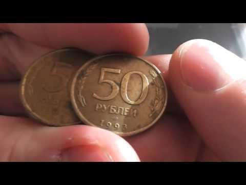50 рублей 1993 цена продать разновидности