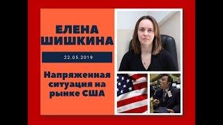 Елена Шишкина - Напряженная ситуация на рынке США