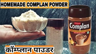 HOMEMADE COMPLAN POWDER / घर पर बनाएं कॉम्प्लान पाउडर/ PARUL SARAF /HOMEMADE ENERGY POWDER