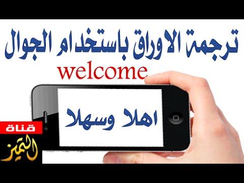 ترجم اي ورقة مكتوبة باي لغة إلى اللغة العربية باستخدام هاتفك الاندرويد فقط