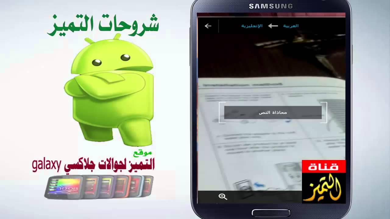 ترجم اي ورقة مكتوبة باي لغة إلى اللغة العربية باستخدام هاتفك