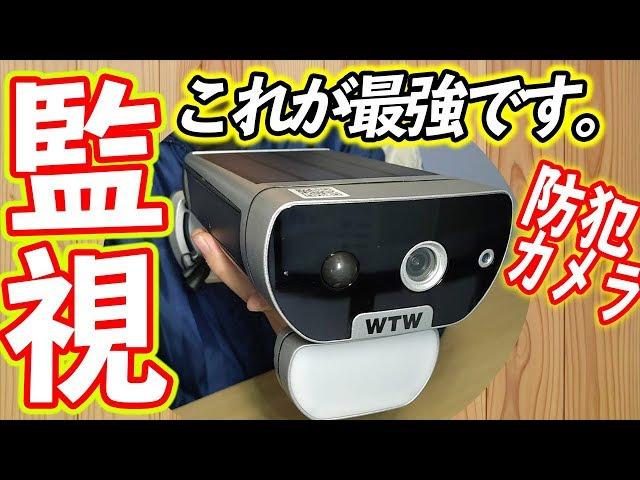 監視カメラの最上位モデル!ソーラーパネル、サイレン、暗視カメラ全部入りが凄い!【鉄カブトPRO】