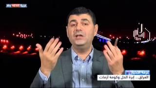 العراق... إبرة الحل وكومة أزمات