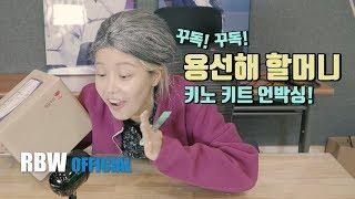 솔라감성 앵콜 콘서트VCR - 용선해의 키노키트 언박싱