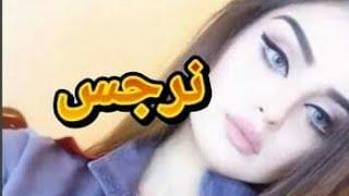 اجمل اغنيه على اسم ( نرجس ) تجنن لاتفوتكم 2020  / المنشد احمد الحمداني