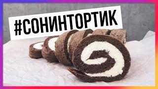 Низкоуглеводный рулет с какао и кокосовой стружкой #СОНИНТОРТИК / Быстрый пп-рецепт